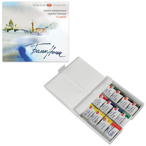 Краски акварельные художественные 12 цветов, «Белые ночи», кювета 2,5 мл, картонная коробка