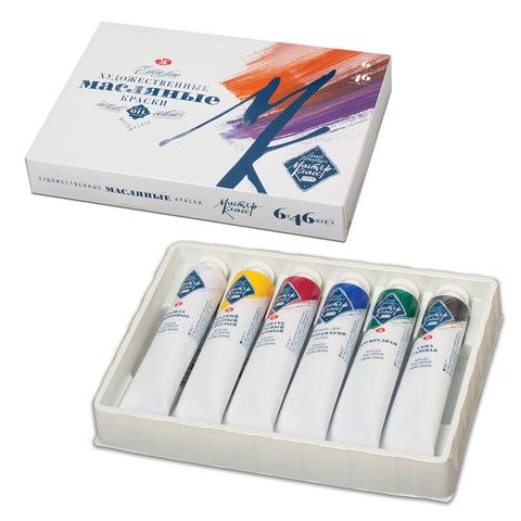 Краски масляные художественные «Мастер-класс», 6 цветов, туба по 46 мл