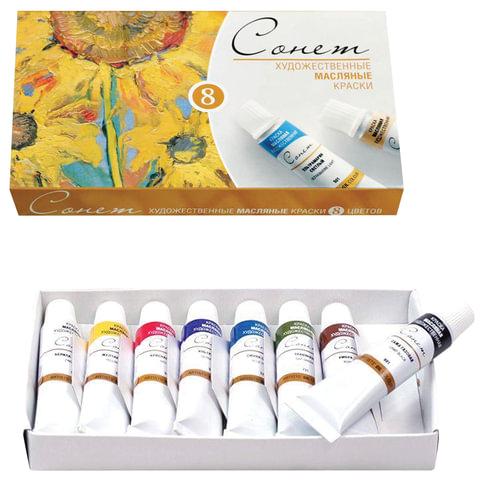 Краски масляные художественные «Сонет», 8 цветов, туба по 10 мл