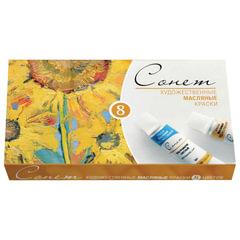 Краски масляные художественные «Сонет», 8 цветов по 10 мл, в тубах