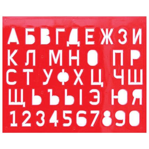 Трафарет Большой ЛУЧ (буквы и цифры), высота символа 22 мм