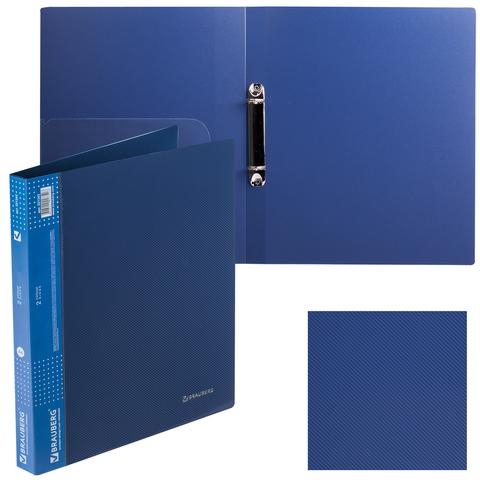 Папка на 2 кольцах BRAUBERG, диагональ, 25 мм, темно-синяя, до 120 листов, 0,8 мм