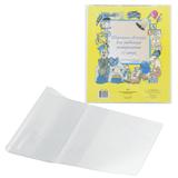 Обложки ПВХ для учебника, комплект 15 шт., универсальные, прозрачные, 110 мкм, 232×450 мм