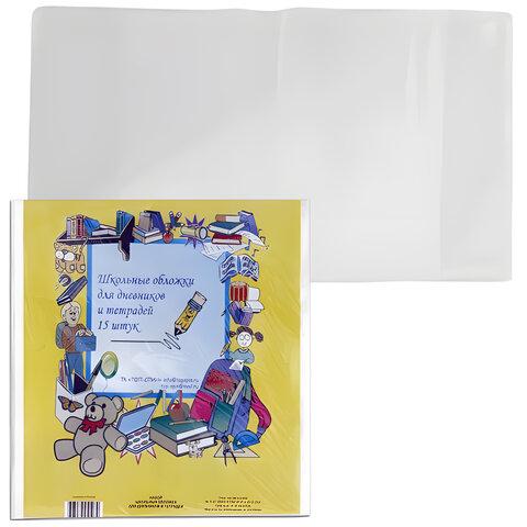 Обложки ПВХ для тетради, дневника, комплект 15 шт., прозрачные, 110 мкм, 212×350 мм