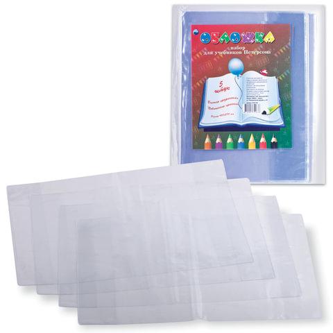 Обложки ПВХ для учебника Петерсон, комплект 5 шт., прозрачные, плотные, 120 мкм, 270х420 мм