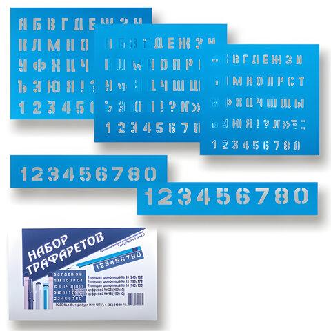 Набор трафаретов букв и цифр 5 шт. (размер букв: 10, 15, 20 мм, размер цифр: 15, 25 мм)