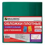 Обложки ПВХ для учебника BRAUBERG (БРАУБЕРГ), комплект 5 шт., универсальные, ЦВЕТНЫЕ, плотные