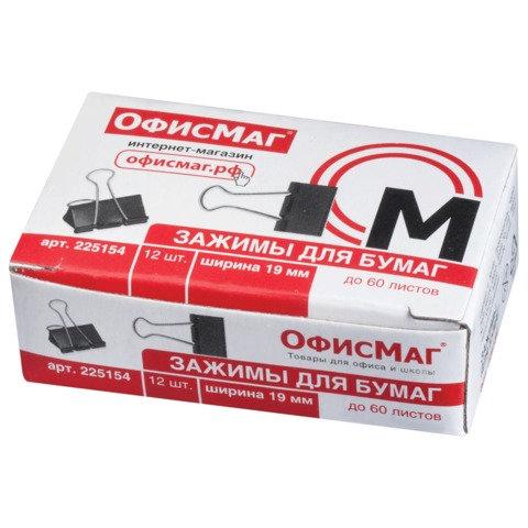 Зажимы для бумаг ОФИСМАГ, комплект 12 шт., 19 мм, на 60 л., черные, в картонной коробке