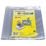 Обложки ПВХ для учебника, книг, комплект 10 шт., универсальные, 110 мкм, 232×455 мм, прозрачные, ДПС
