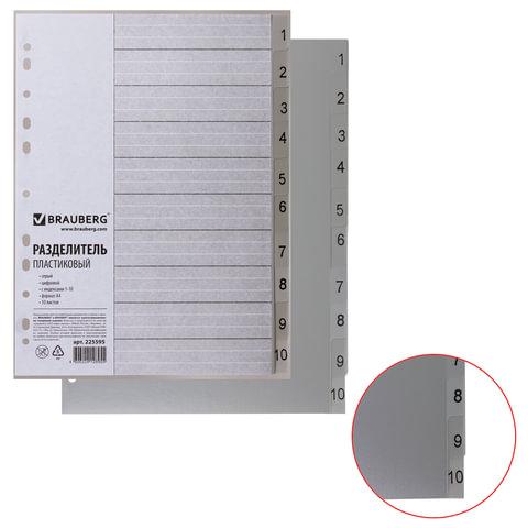Разделитель пластиковый BRAUBERG, А4, 10 листов, цифровой 1-10, оглавление, серый, Россия