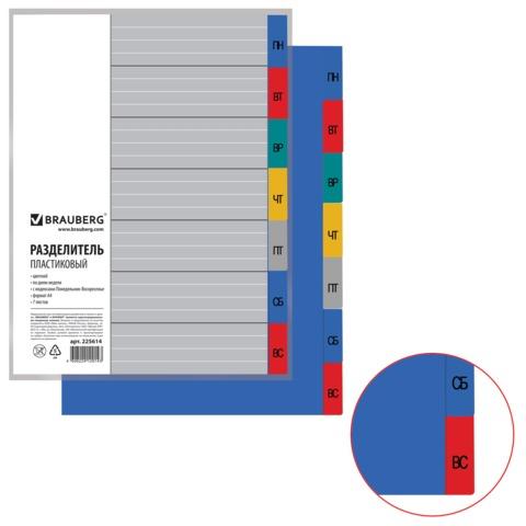 Разделитель пластиковый BRAUBERG (БРАУБЕРГ), А4, 7 листов, по дням недели Понедельник — Воскресенье, оглавление, цветной, Россия