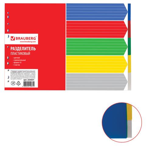 Разделитель пластиковый BRAUBERG (БРАУБЕРГ), А3, 5 листов, без индексации, горизонтальный, цветной, Россия