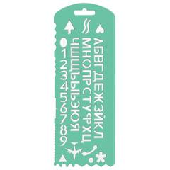 Трафарет средний СТАММ (буквы и цифры), высота символа 12 мм, русский алфавит, 6 подчеркиваний, 9 специальных символов, европодв.