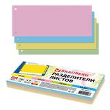 Разделители листов, картонные, комплект 100 штук (4 цв. х 25 шт.) «Прямоугольные», 240×105 мм, BRAUBERG
