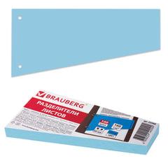 Разделители листов, картонные, комплект 100 штук, «Трапеция голубая», 230×120×60 мм, BRAUBERG