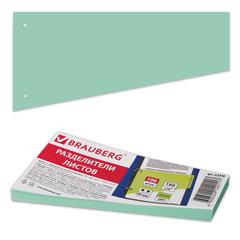 Разделители листов, картонные, комплект 100 штук, «Трапеция зеленая», 230×120×60 мм, BRAUBERG