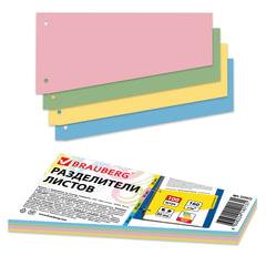 Разделители листов, картонные, комплект 100 штук, (4 цв. х 25 шт.) «Трапеция», 230×120×60 мм, BRAUBERG