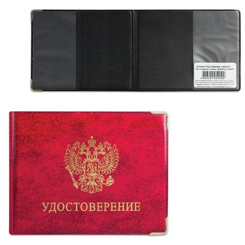 """Обложка """"Удостоверение с гербом"""", ПВХ, универсальная, глянец, с металлическими уголками"""