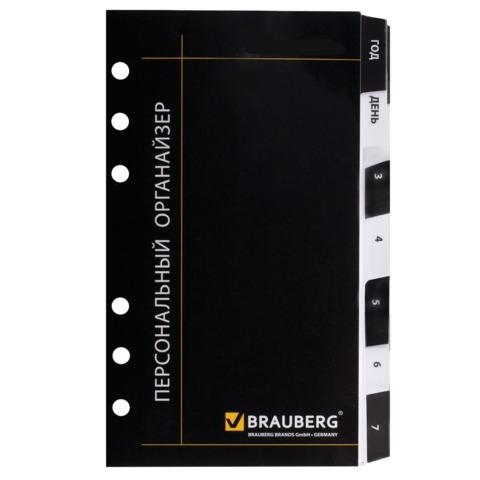 Сменный блок BRAUBERG (БРАУБЕРГ) для органайзера, 13×19 см