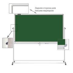 Доска для мела магнитно-маркерная BRAUBERG, 2-сторонняя, 90×120 см, передвижная, зеленая/<wbr/>белая, ГАРАНТИЯ 10 ЛЕТ