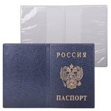 Обложка «Паспорт России», вертикальная, ПВХ, цвет синий, «ДПС»