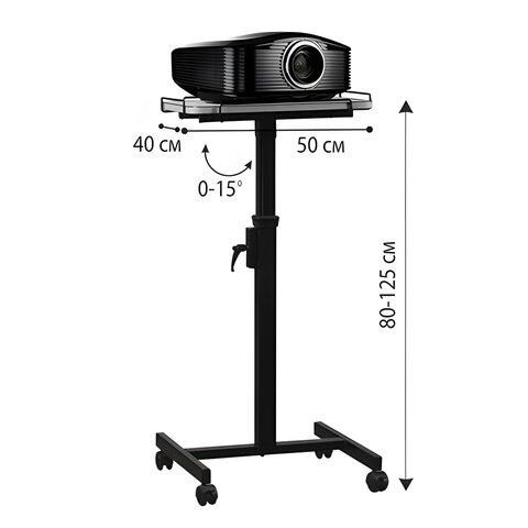 Подставка для проектора LUMIEN Vitel, регулировка высоты и наклона, 125×40×50 см, на колесах