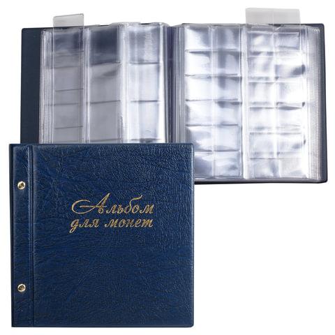 """Альбом для монет и купюр на винтах универсальный, 224х224 мм, на 216 монет до D-45 мм, выдвижные карманы, синий, """"ДПС"""""""