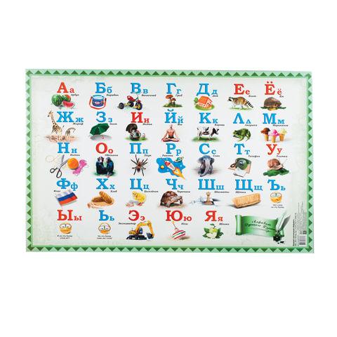 """Коврик-подкладка настольный для письма, с русским алфавитом, 380х590 мм, """"ДПС"""""""