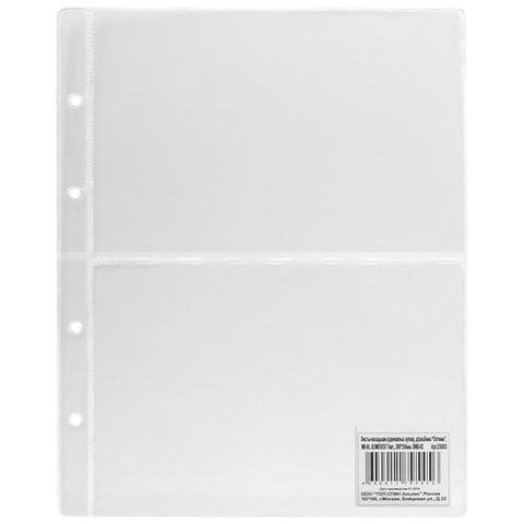 Листы-вкладыши для денежных купюр для альбома «Оптима» М9-05, комплект 5 шт., 200×250 мм, 2 кармана