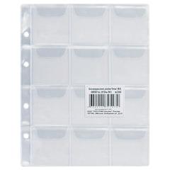 Листы-вкладыши для монет для альбома «Оптима» М9-05, комплект 5 шт., 200×250 мм, 12 карманов