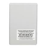 Обложка-карман для проездных документов и карт, ПВХ, прозрачная, 65×98 мм, ДПС