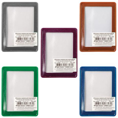 Обложка-карман для проездных документов, ПВХ, в цветной рамке, ассорти, 69×92 мм, ДПС