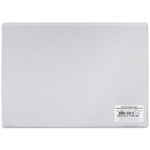 Обложка-карман для медицинского полиса, ПВХ, прозрачная, 160х220 мм, 0,3 мм, ДПС