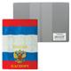Обложка для паспорта «Триколор РФ», горизонтальная, ПВХ, «ДПС»