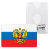 Обложка-карман для карточек, пропусков, ПВХ, «Триколор», 65×95 мм, ДПС