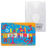 Обложка-карман для карточек, пропусков, ПВХ, «Школьник», 65×95 мм, ДПС