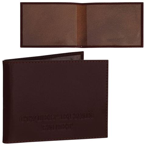 Обложка для удостоверения BEFLER «Classic», натуральная кожа, тиснение «Студенческий билет», коричневая