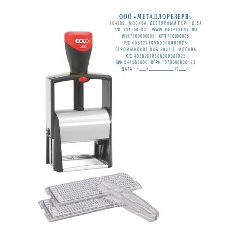 Штамп самонаборный металлический 9-строчный, без рамки, оттиск 58×37 мм, синий, COLOP S2600-Set, кассы в комплекте