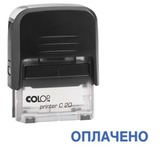 Штамп стандартный «ОПЛАЧЕНО», оттиск 38×14 мм, синий, COLOP PRINTER C20 1.21