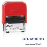 Штамп стандартный «ОПЛАЧЕНО »_« _20_г», оттиск 38×14 мм, синий, COLOP PRINTER C20 3.13