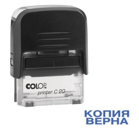 Штамп стандартный «КОПИЯ ВЕРНА», оттиск 38×14 мм, синий, COLOP PRINTER C20 3.45