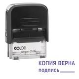 Штамп стандартный «КОПИЯ ВЕРНА подпись_», оттиск 38×14 мм, синий, COLOP PRINTER C20 3.42