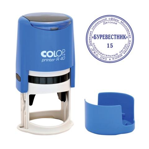 Оснастка для печатей, оттиск D=40 мм, синий, COLOP PRINTER R40, корпус синий, крышка