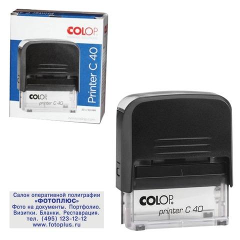 Оснастка для штампа, оттиск 59×23 мм, синий, COLOP PRINTER40 Compact, подушка в комплекте, корпус черный