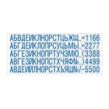 Касса С русских букв, цифр и символов, для печатей и штампов, COLOP, 115 символов с пинцетом, шрифт 6,5 мм