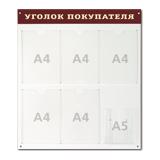 Доска-стенд «Уголок покупателя», 70×80 см, 5 плоских карманов А4 + 1 объемный карман А5