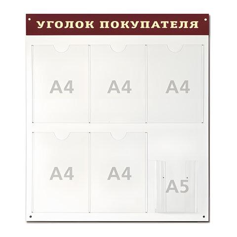 """Доска-стенд """"Уголок покупателя"""", 70х80 см, 5 плоских карманов А4 + 1 объемный карман А5"""