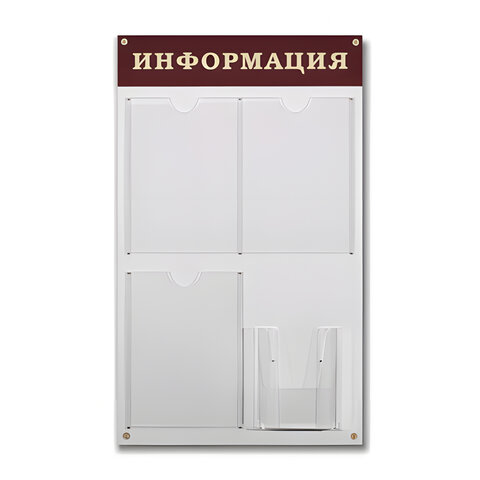 Доска-стенд «Информация», 48×80 см, 3 плоских кармана А4 + объемный карман А5