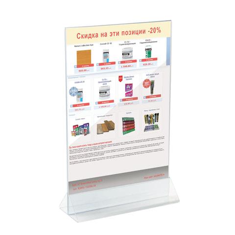 Подставка для рекламных материалов настольная, 2-сторонняя, А4, 210х297 мм