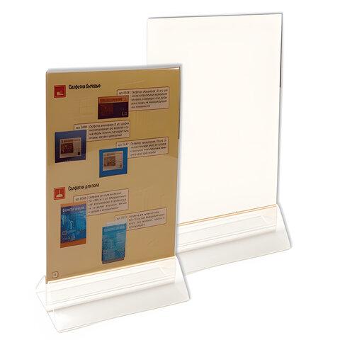Подставка для рекламных материалов настольная, 2-сторонняя, А5, 148х210 мм